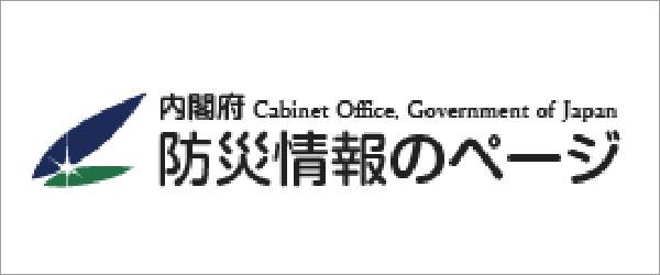 内閣府防災情報ページ