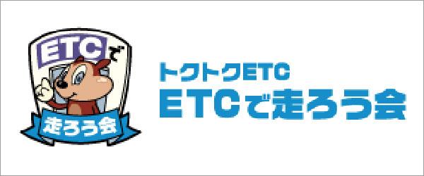 トクトクETC ETCで走ろう会