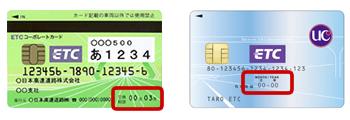 ETCカード有効期限